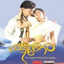 Sandhyaragam naa songs
