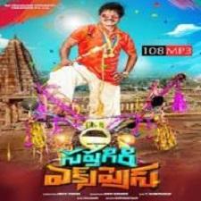 Sapthagiri Express songs download