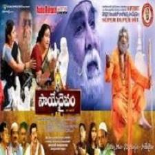 Saye Daivam songs download