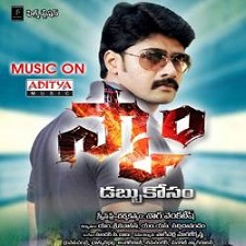 Scam naa songs