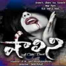 Shalini songs download