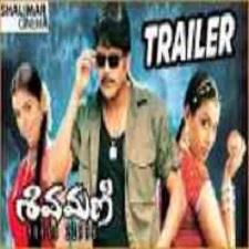 Shivamani songs download