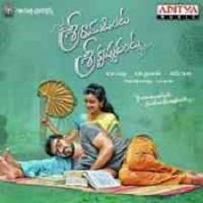 Sree Ramudinta Sree Krishnudanta songs download