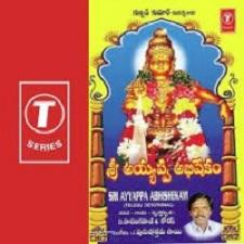 Sri Ayyappa Abhishekam songs download