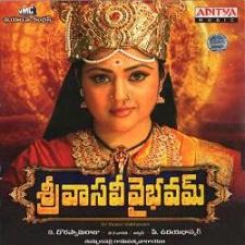 Sri Vasavi Vaibhavam Naa Songs