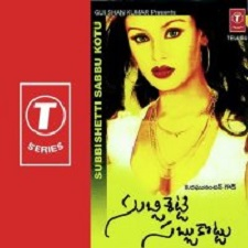 Subbishetti Sabbu Kotu songs download