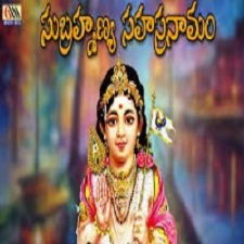Swamy songs download