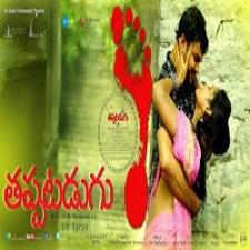 Thappatadugu Movie Poster 2015