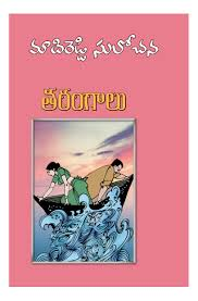 Tharangalu songs download