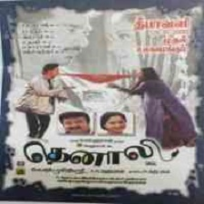Thenali songs download