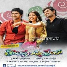 Tholi Sandhya Velalo naa songs