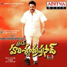 Tiger Harishchandra Prasad songs download