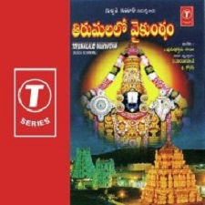 Tirumalalo Vaikuntam songs download