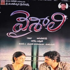 Vaishali naa songs