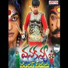 Vanakanya Wonder Veerudu songs download