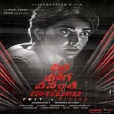 Veera Bhoga Vasantha Rayalu songs download