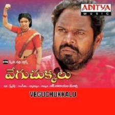 Vegu Chukkalu songs download