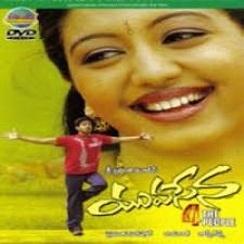 Yuvasena songs download