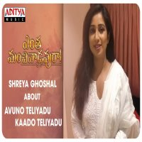Avuno Teliyadu Kaado Teliyadu song download