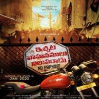 Ichata Vaahanamulu Nilupa Raadhu songs download
