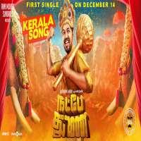 Kerala song download