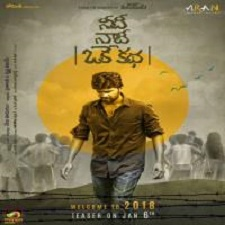 Needi Naadi Oke Katha songs download