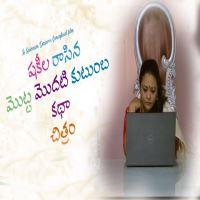 Shakeela Rasina Motta Modati Kutumba Katha Chitram songs download