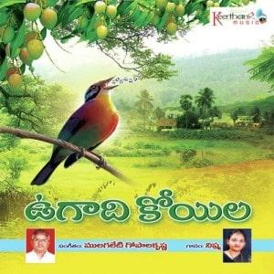 Ugadi Koyila Naa Songs