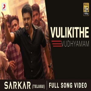 Vulikithe Vudhyamam song download