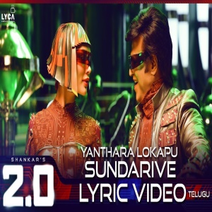 Yanthara Lokapu Sundarive song download