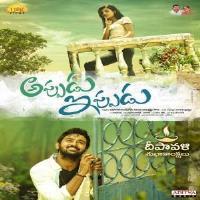 Appudu Ippudu naa songs