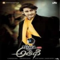Athidhi naa songs