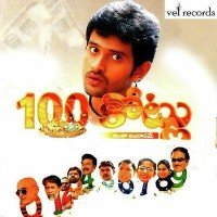 100 Kotlu naa songs