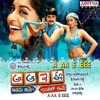 A Aa E Eee Movie Poster