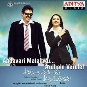 Aadavari Matalaku Ardhale Verule naa songs