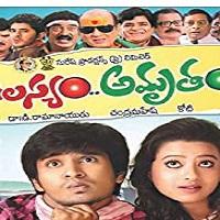 Aalasyam Amrutham Movie Poster