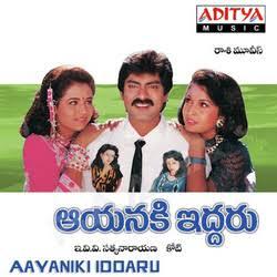 Aayanaki Iddaru naa songs
