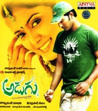 Adugu naa songs