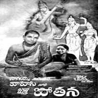 Bhakta Potana Naa Songs