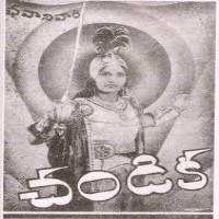 Chandika Songs