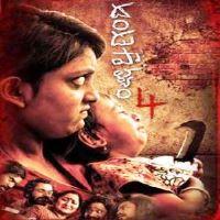 Dandupalyam 4 Poster