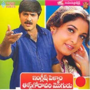 English Pellam East Godavari Mogudu naa songs