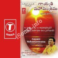 Gayatri Mahamantramu Naa Songs