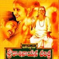 Jagdguru Sri Kasinayana Charitra naa songs