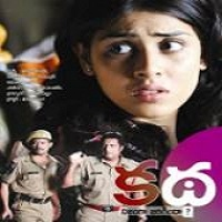 Katha Movie Poster