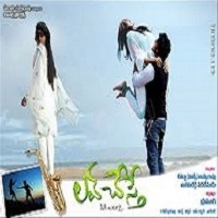 Love Chesthe naa songs