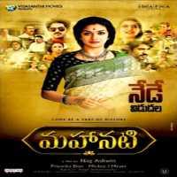 Mahanati naa songs