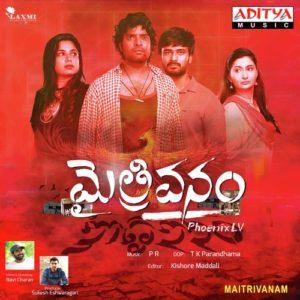 Maitrivanam naa songs