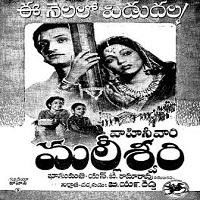 Malliswari Naa songs poster