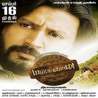 Mambattiyan Movie Poster